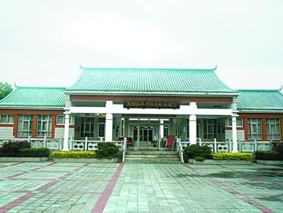 马鞍山市革命历史纪念馆位于马鞍山市濮塘风景区王公山濮塘烈士