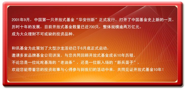 中国基金业开放式基金十周年预告