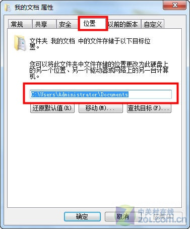 Windows7中如何修改我的文档保存位置