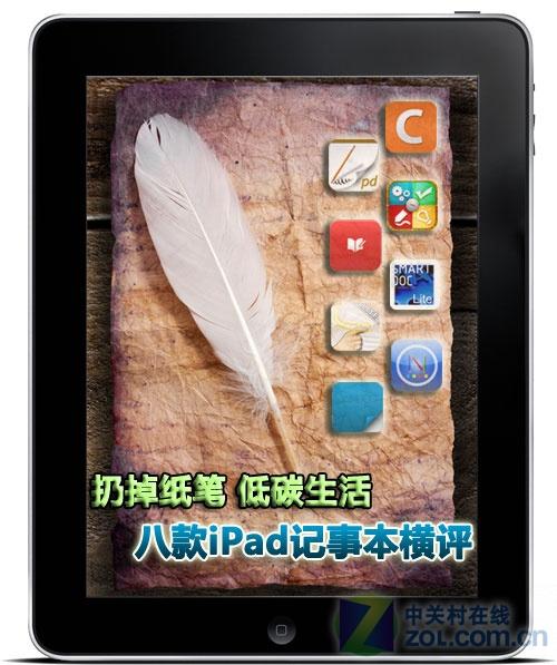 扔掉纸笔低碳生活 八款iPad记事本横评