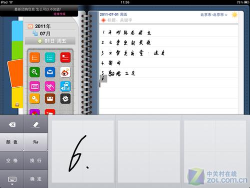 iPad记事本中的手写输入方式