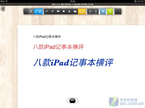 修改iPad记事本文字格式