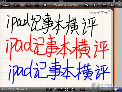 修改iPad记事本画笔样式