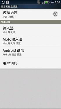 白底黑字-Android2.3双核旗舰 摩托罗拉MT870评测