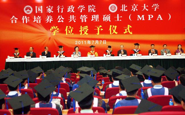 国家行政学院与北京大学合作培养2011年MPA