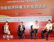 2011基金投资者服务巡讲哈尔滨站