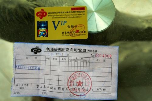 福彩VIP会员卡 骗子新花招