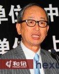 世界黄金协会远东董事总经理 郑良豪先生