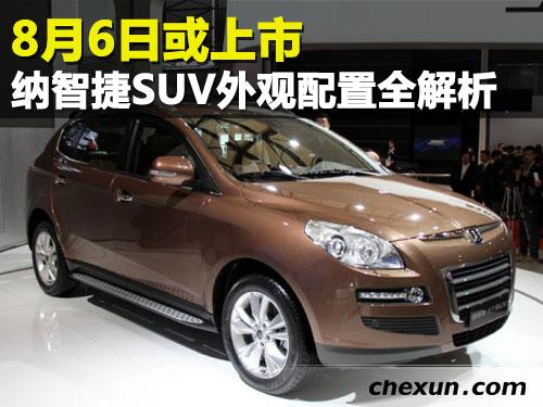 东风裕隆 大7 SUV高清图片
