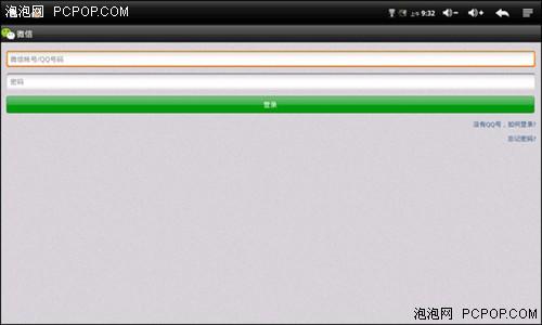 NOVO8玩转微信 登陆界面-有爱零距离 艾诺NOVO8玩转米聊与微信图片