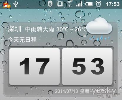制作天气日历表