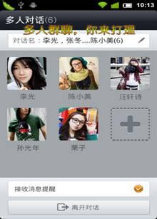 有爱零距离,米聊微信构建移动朋友圈图片
