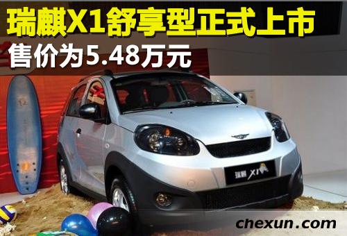 奇瑞汽车 瑞麒x1高清图片