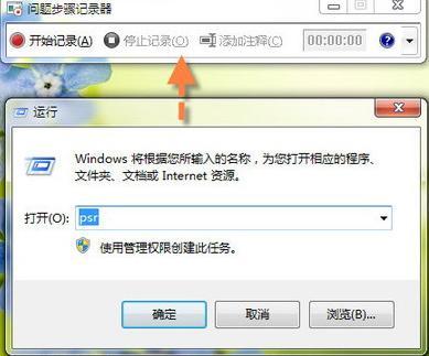 图2 用命令打开运行问题步骤记录器