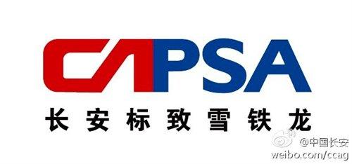 『长安标致雪铁龙的标识』-将引入DS系列 长安PSA通过发改委审批