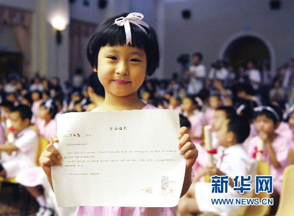 沈阳皇姑区实验幼儿园为毕业班的小朋友举行