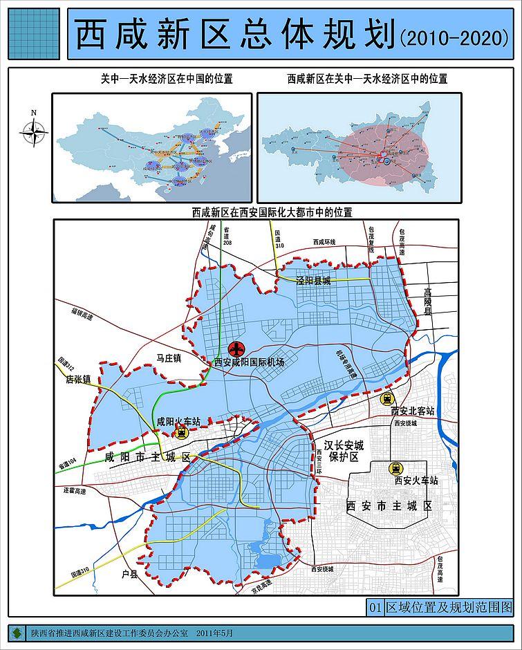 西咸新区规划图