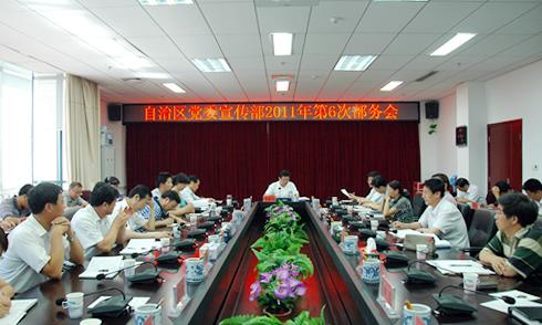宁夏党委宣传部召开部务会部署近期工作