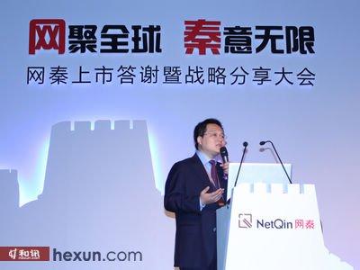 网秦CEO林宇博士