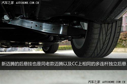 底盘结构还是延续自老迈腾的pq46,其后悬挂也是同老款迈腾以及cc上