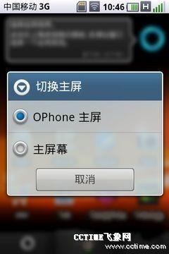 为桌面和主菜单切换键,左右两侧各有两个图标位置,用户可以自定义