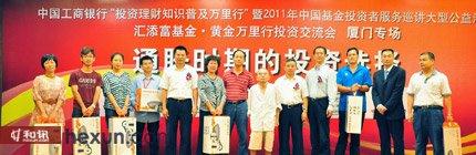 2011年中国基金投资者服务巡讲大型公益活动厦门站