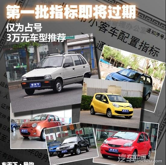 江南tt 第一批指标即将过期 仅为占号3万元车型推荐高清图片