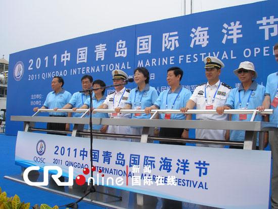2011中国青岛国际海洋节23日开幕