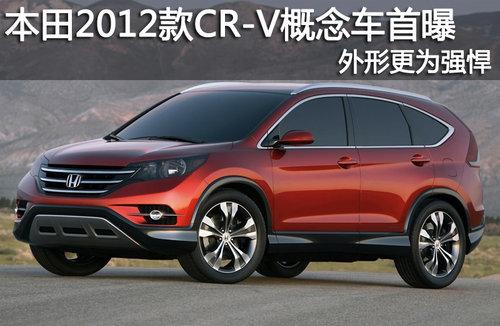 V车型的概念图,另一张是只在美国生产销售的大型SUV Pilot的改款高清图片
