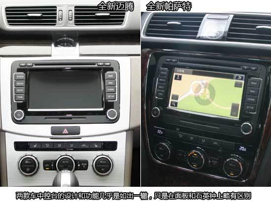 悬挂和动力系统更是没有悬念的一致。采用前麦弗逊,后多连杆结构,并且使用了大众最新的AAC全独立主动响应式底盘悬挂系统。动力单元主要以1.8T和2.0T为主,顶配车型增加3.0L V6自吸式发动机。不过就目前了解到的信息,一汽大众以及上海大众均已经将1.4T发动机列入后续产品计划。   匹配的变速箱也依然是主打7速和6速DSG双离合变速器。两款车全车系都标配ESP电子行车稳定系统,足见南北大众对安全性和配置的高要求,通过全系的高配置攻城拔寨中高级轿车市场的决心。如果说两款车在设计上还有些细微的差别,那么