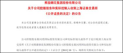 上交所谴责熊猫烟花赵伟平