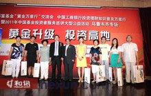 2011年中国基金投资者服务巡讲乌鲁木齐站