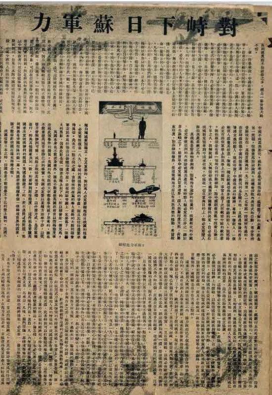军事画报_二战时期中国军事画报