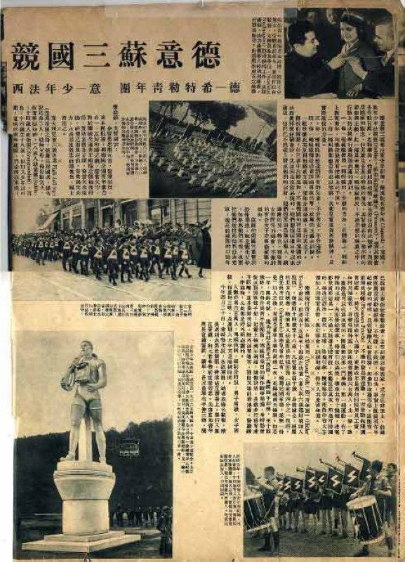 军事画报_图片绝版军事画报《清国常备陆军配兵表》