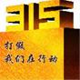 2011年315消费者权益日