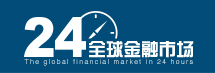 24小时全球金融市场