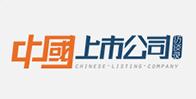 中国上市公司访谈录