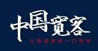 中国宽客访谈