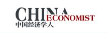 中国经济学人