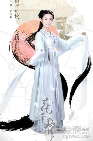 《花千骨》开播赵丽颖古装造型唯美飘逸