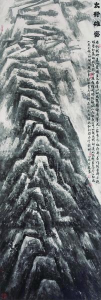 中国梦·太行魂