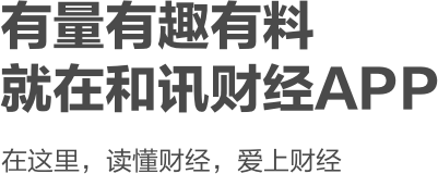 新闻财经客户端站内下载