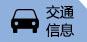 2013广州车展展馆地理位置图以及交通信息