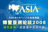 2008年博鳌亚洲论坛-和讯网