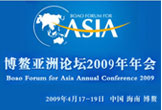 2009年博鳌亚洲论坛-和讯网