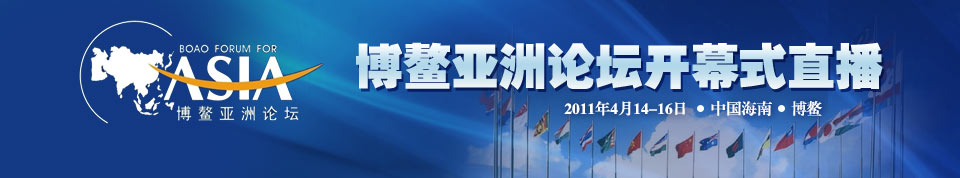2011年博鳌亚洲论坛