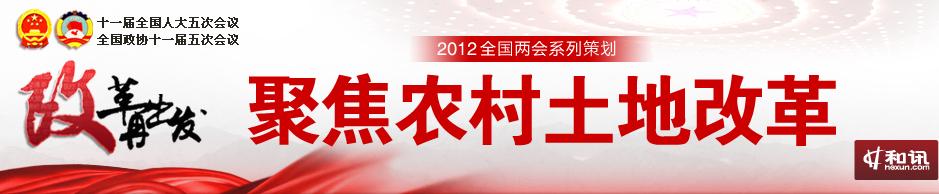 聚焦农村土地改革-2012年全国两会特别策划