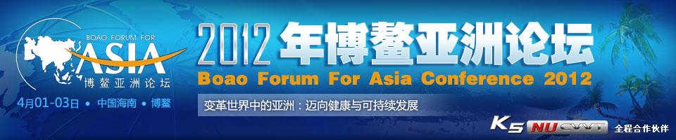 2012年博鳌亚洲论坛-和讯网