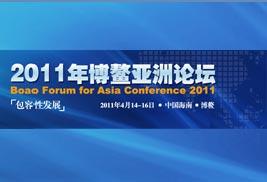 2011年博鳌亚洲论坛-和讯网