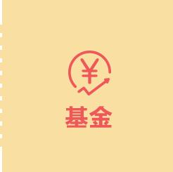 中国基金业信息与情报整合传播平台